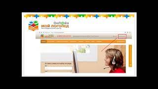 Приглашение на Занятия! Логопед онлайн от проекта Мой Логопед Онлайн