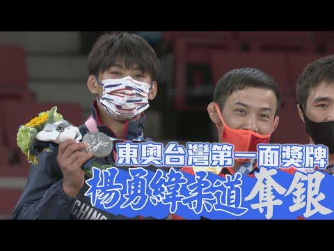 楊勇緯柔道奪銀!東奧台灣第一面獎牌/愛爾達電視20210724
