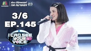 I Can See Your Voice -TH | EP.145 | 3/6 | แพรว คณิตกุล | 28 พ.ย. 61