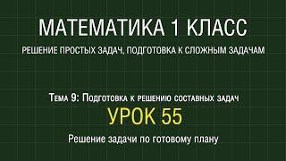 Математика 1 класс. Урок 55. Решение задачи по готовому плану (2012)