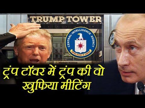 Download Youtube: CIA का बड़ा खुलासा,  Trump ने राष्ट्रपति बनने के लिए Russia के साथ मिलकर बनाई थी ये योजना