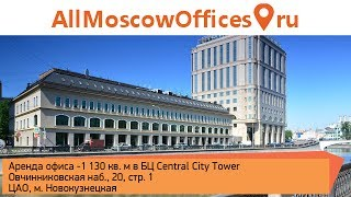 Аренда офиса в бизнес-центре Central City Tower, Овчинниковская наб, д. 20, стр. 1, 1 130 кв. м(, 2014-06-02T13:47:38.000Z)