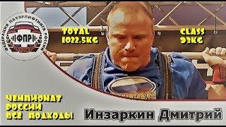 Inzarkin Dmitriy total 1022,5kg@93kg, Championship of Russia 2018