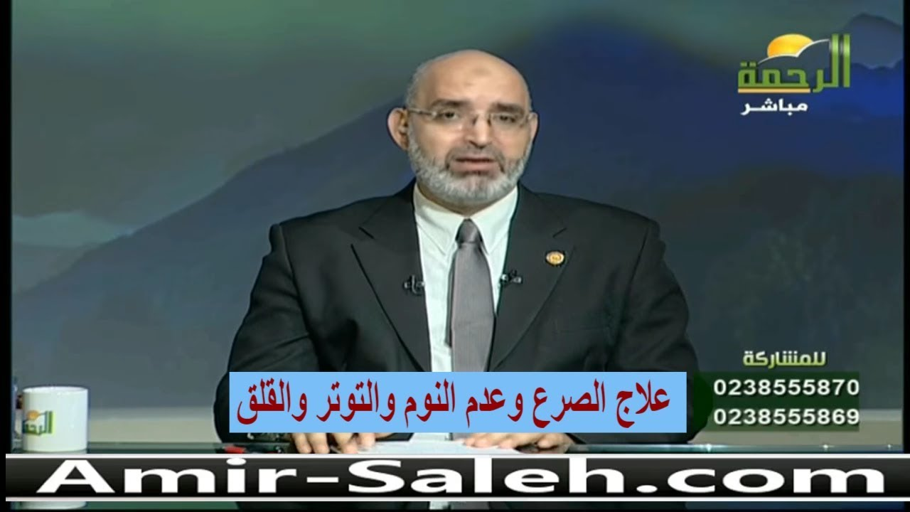 علاج الصرع وعدم النوم والتوتر والقلق | الدكتور أمير صالح