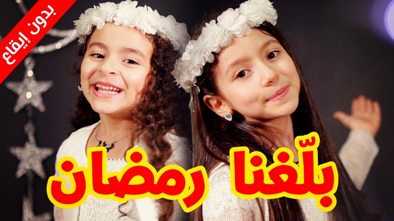 بلغنا رمضان بدون إيقاع زين ويارا طيور الجنة Youtube