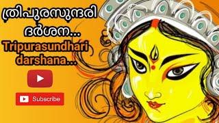 tripurasundari-darshana-lahari-malayalam-song-filim-jagathguru-adishankara-kj-yesudas