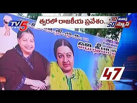 10 Minutes 50 News | 6th January 2017 | Telugu News | TV5 News
