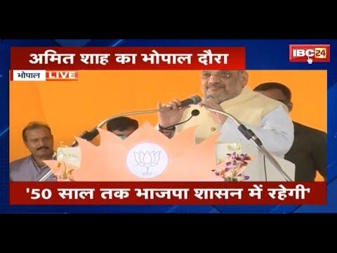 BJP Leader Amit Shah Full Speech At Bhopal MP || अमित शाह का भोपाल दौरा