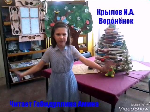 Изображение предпросмотра прочтения – АминаГибадуллина читает произведение «Воронёнок» И.А.Крылова