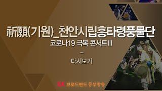 祈願(기원)_천안시립흥타령풍물단 특별기획공연 코로나19…