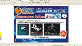 2 урок CNC Profi возможности программ