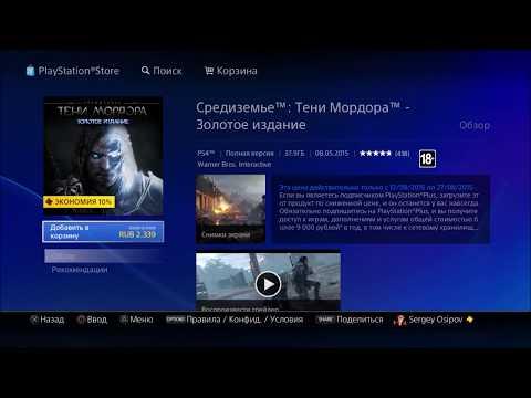 Игры для Sony PS4 - Демо
