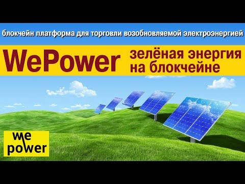 обзор wepower ico