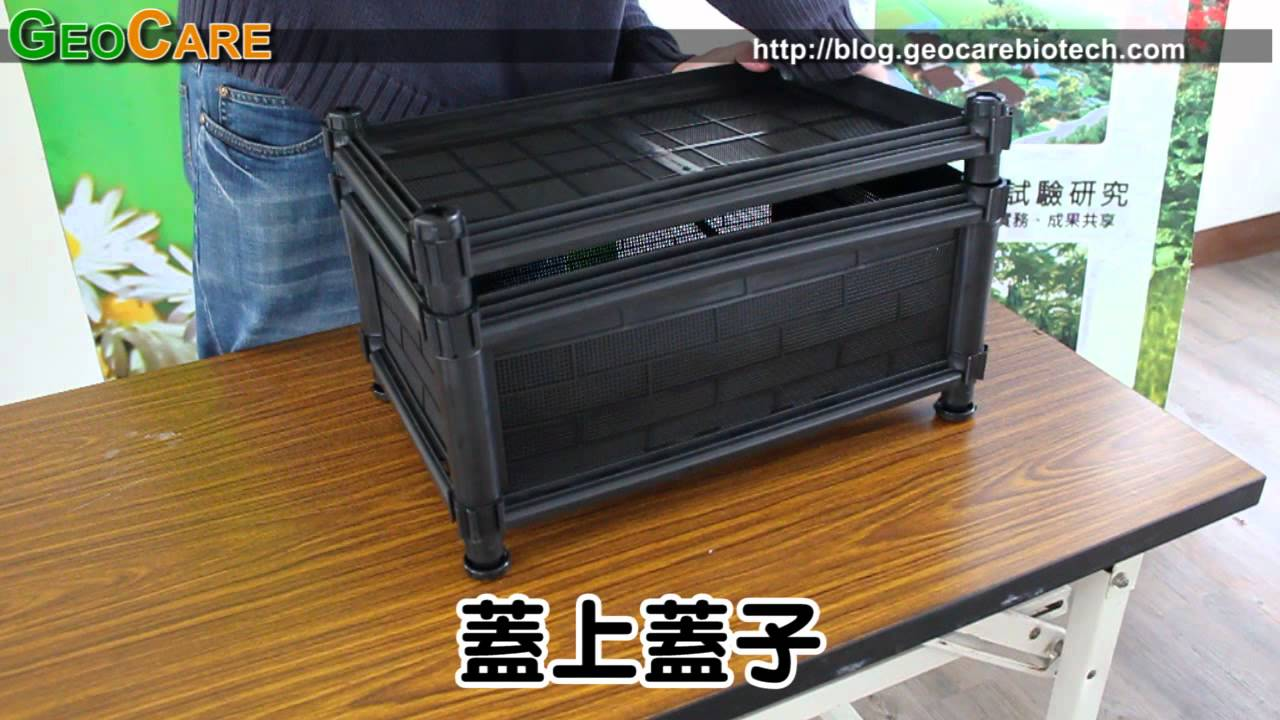 kitchen compost container wallpaper for backsplash 廚餘堆肥容器篇 自己在家製作好氧堆肥 wmv youtube