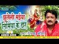 देवी पचरा गीत  - jhuleli Maiya Nimiya ke Daar - Rinku Ojha bbhojpuri bhakti Song
