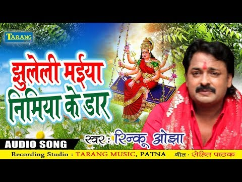 रिंकू ओझा देवी पचरा गीत - jhuleli maiya nimiya ke daar - bhojpuri bhakti song