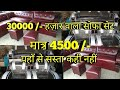 Second hand furniture |used furniture at cheap price |used office furniture
