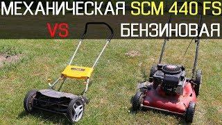 механическая газонокосилка Stiga SCM 440 FS  Обзор в полевых условиях