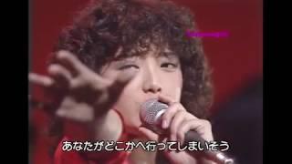 愛の嵐 山口百恵 Yamaguchi Momoe