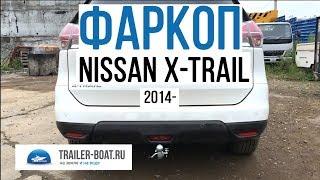 Обзор фаркопа Tavials Nissan X-Trail ИКС-Трейл 2014-  быстросъемный шар