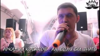 Аркадий Кобяков - Ах, если бы знать (Ренессанс 07. 08.2015)