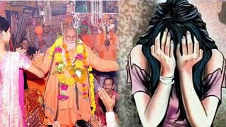 Baba Parmanand who raped over 100 women arrested | वनइंडिया हिन्दी