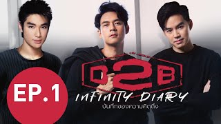 d2b-infinity-diary-ep-1-การเดินทางของตำนานบอยแบนด์-d2b