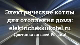 Отопление дома электричеством. Электрокотлы от 3500 рублей!(, 2014-06-26T13:12:34.000Z)