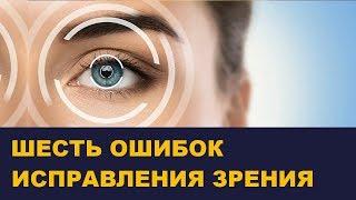 Шесть главных ошибок, препятствующих улучшению зрения