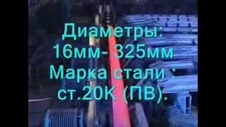 Продам трубы стальные бесшовные ТУ 14-3-460.(Продам трубы стальные бесшовные ТУ 14-3-460. Для паровых котлов и трубопроводов. Диаметры: 16мм- 325мм Марка стали..., 2014-02-11T11:56:52.000Z)