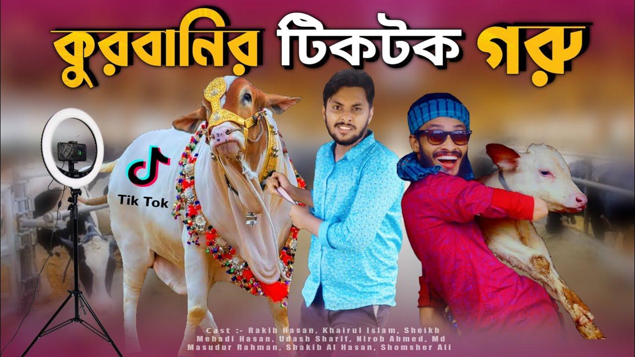 দেশী গরু ছাগলের হাট | Bangla Funny Video | Family Entertainment bd | Desi Cid | Desi Goru Chagoler