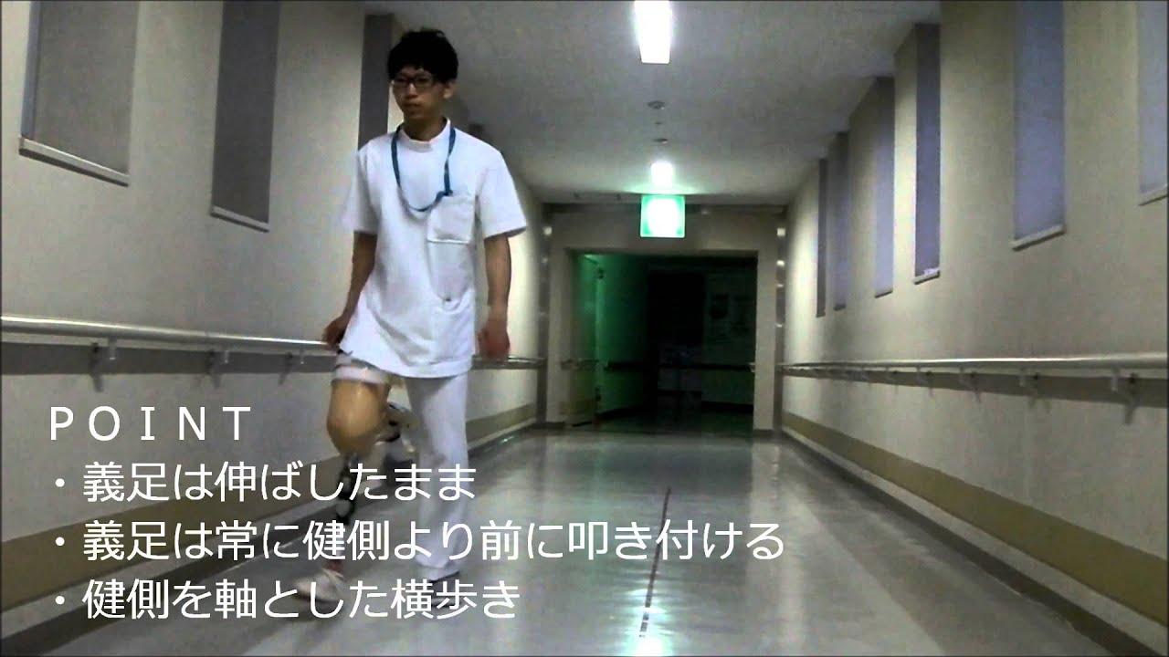 義足で反復橫跳びを行う方法 - YouTube