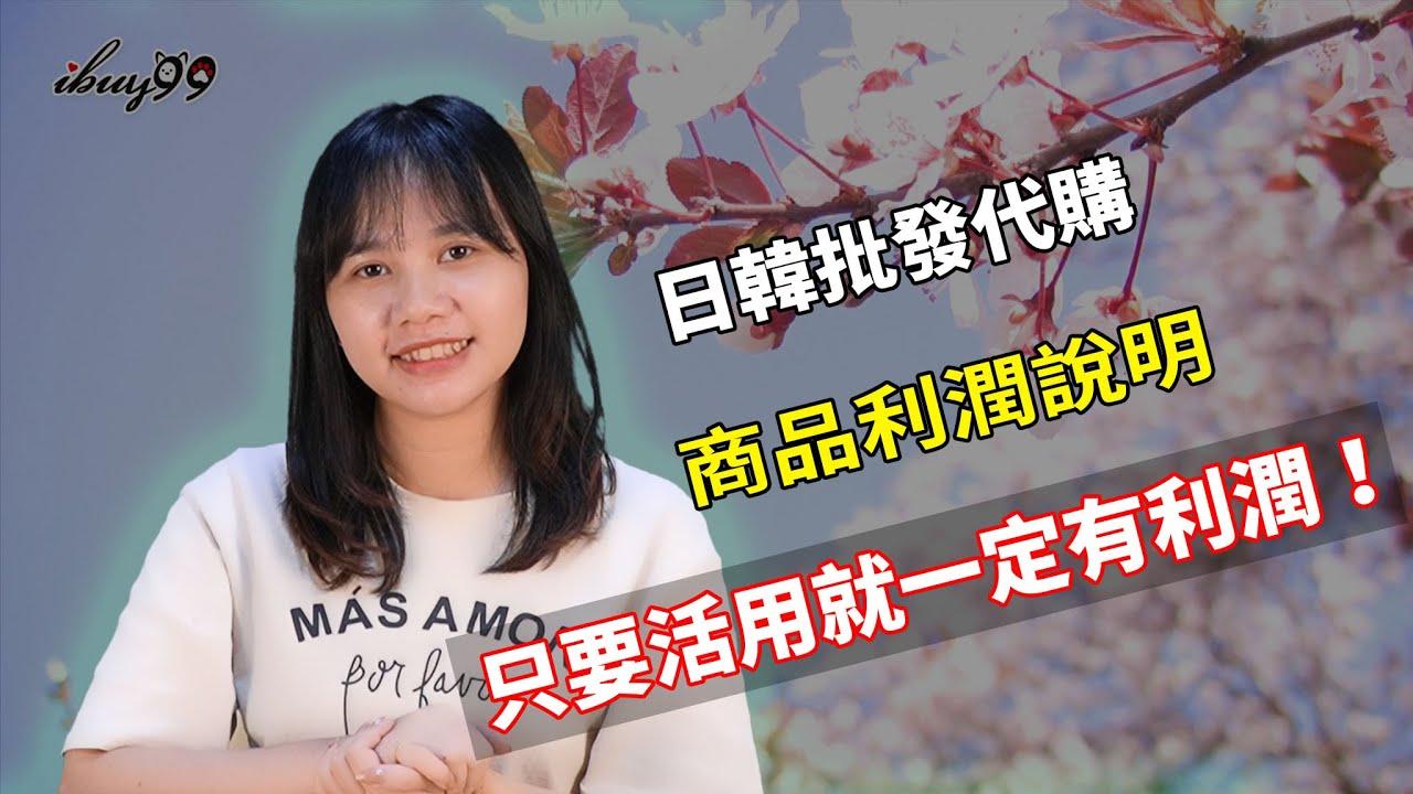 日韓批發代購 商品到底有沒有利潤!? [ibuy99] - YouTube