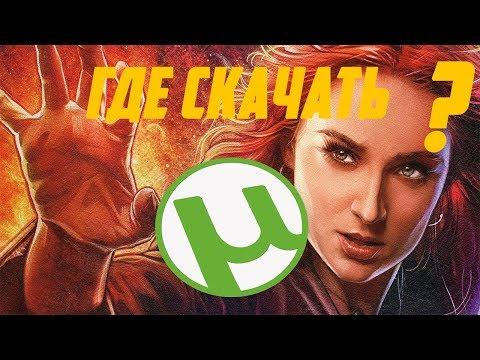 Где скачать бесплатно Люди Икс: Тёмный Феникс? FULL HD. 4K!!!