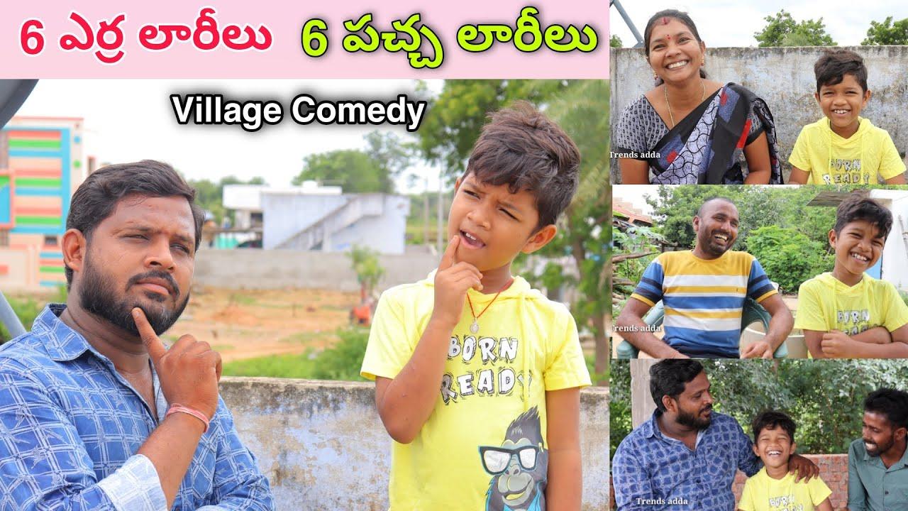 6 ఎర్ర లారీలు 6 పచ్చ లారీలు   Full comedy Video   Kannayya Videos   Trends adda Vlogs