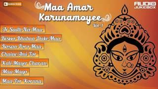 Shyama Sangeet | Maa Amar Karunamoyee | Kali Mata Songs | Bengali | Audio Jukebox | Vol -1