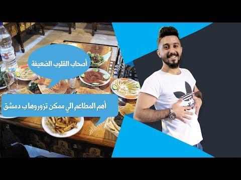 كيف كانت تجربتنا لبعض أقدم وأشهر مطاعم دمشق | كرشي الصغير لا يتحمل 🙄|