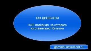 Дробилка для пластика(, 2015-05-25T21:25:56.000Z)