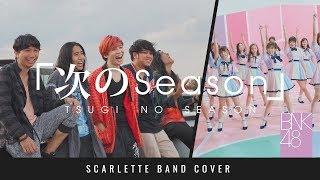 BNK48 ( 2nd Generation ) - ฤดูใหม่ (Tsugi no Season)【Band Cover】by【Scarlette】