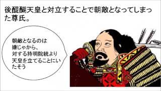 北朝の天皇を 「ストーリー語呂合わせ」で瞬時に覚える