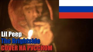 Lil Peep The Brightside НА РУССКОМ COVER By SICKxSIDE