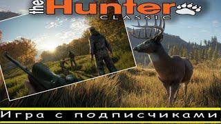 Намагаємося фарм і граємо з передплатниками   The Hunter classic  