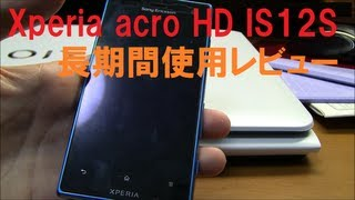 Xperia acro HD IS12S 長期間使用レビュー
