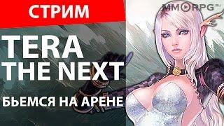 TERA: The Next. Бьемся на арене