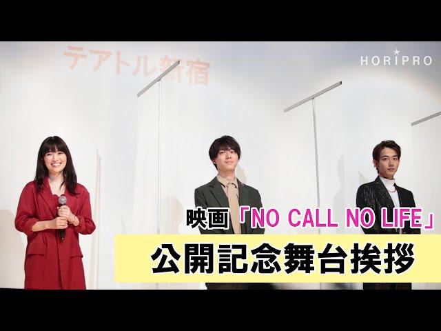 映画『NO CALL NO LIFE』公開記念舞台挨拶