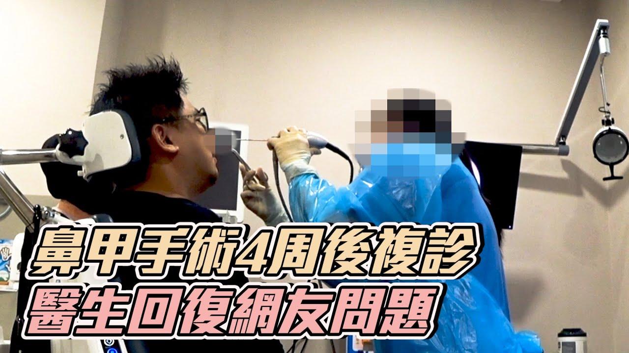 鼻息肉切除手術4周後複診 醫生說原因是因為PM2.5的髒空氣!!!{Kokee Vlog#5}