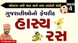 Full Comedy | Gujarati Hasya Ras (Part 4) - Pu. Madhusudan Swami