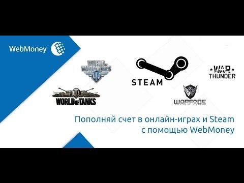 Как пополнить счет Steam через WebMoney