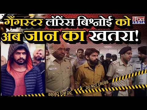 Crime Story : Gangster Lawrence Bishnoi को अब जान का खतरा! || Lawrence Bishnoi Gang ||The Fact India