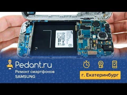 Ремонт телефонов Samsung в Екатеринбурге. Сервисный центр Pedant